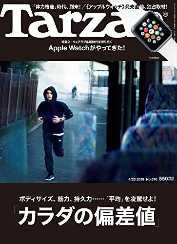 Tarzan(ターザン)2015年4/23号[雑誌] 雑誌 – 2015/4/9の詳細を見る