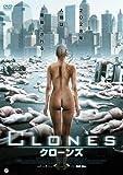CLONES クローンズ[DVD]