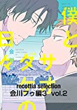 recottia selection 会川フゥ編3 vol.2 (B's-LOVEY COMICS)