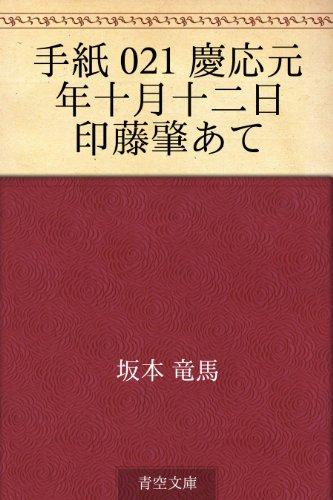 手紙 021 慶応元年十月十二日 印藤肇あての詳細を見る