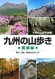 九州の山歩き 南部編