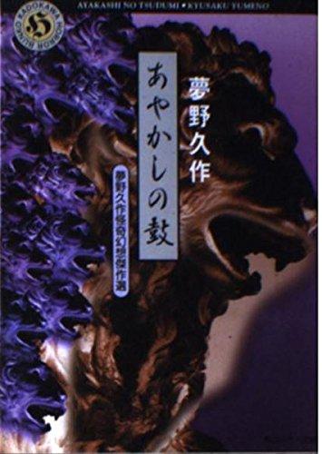 あやかしの鼓―夢野久作怪奇幻想傑作選 (角川ホラー文庫)の詳細を見る