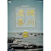 大河ドラマ 徳川慶喜 完全版 弐 [DVD]