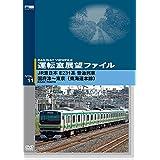 運転室展望ファイルVOL.11 JR東日本 E231系普通列車 国府津~東京
