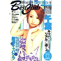 BEST CLUB (ベストクラブ) 2007年 09月号 [雑誌]