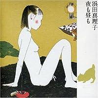 Hiru Mo Yoru Mo by Mariko Hamada (2006-11-04)