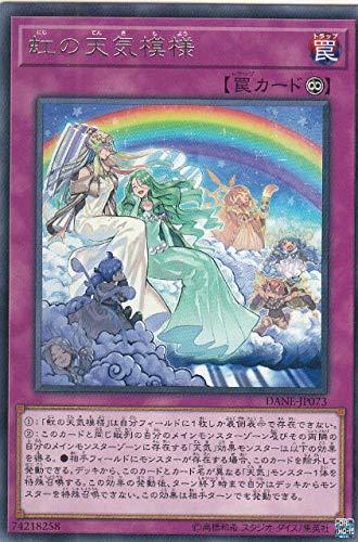 遊戯王 DANE-JP073 虹の天気模様 (日本語版 レア) ダーク・ネオストーム
