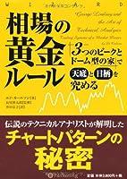 相場の黄金ルール (ウィザードブックシリーズ)