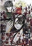 東京魔人學園剣風帖 4 (ガンガンWINGコミックス)