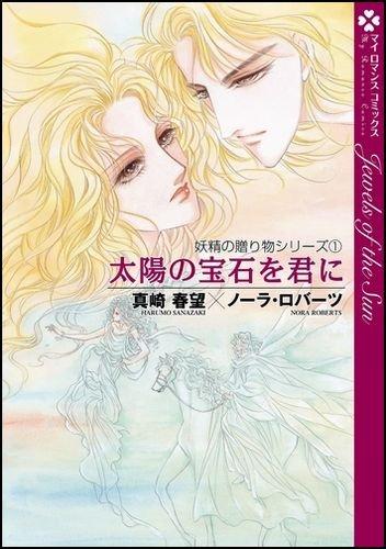 太陽の宝石を君に (マイロマンスコミックス 2 妖精の贈り物シリーズ 1)