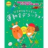 ひろみち&たにぞうの運動会デラックス! (PriPriブックス)