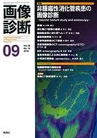 画像診断2016年9月号 Vol.36 No.10