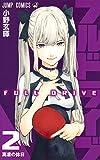 フルドライブ 2 (ジャンプコミックス)
