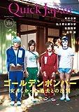 Quick Japan (クイックジャパン) Vol.105 2012年12月発売号 [雑誌]