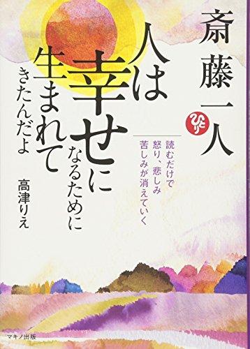 斎藤一人 人は幸せになるために生まれてきたんだよ[CD付] (読むだけで、怒り、悲しみ、苦しみが消えていく)の詳細を見る