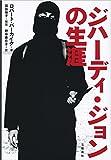 ジハーディ・ジョンの生涯 (文春e-book)