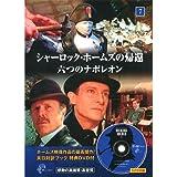 シャーロック・ホームズの帰還 7 ( 英日対訳ブック+特典DVD付 ) SHD-2507B