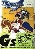悠久幻想曲3 パーペチュアルブルー短編集 / スタジオオルフェ のシリーズ情報を見る