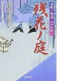 残花ノ庭 ─ 居眠り磐音江戸双紙 13 (双葉文庫)