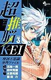 超推脳 KEI ~摩訶不思議事件ファイル~ 3 (少年サンデーコミックス)