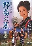 野菊の墓[DVD]
