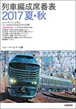 列車編成席番表2017夏・秋