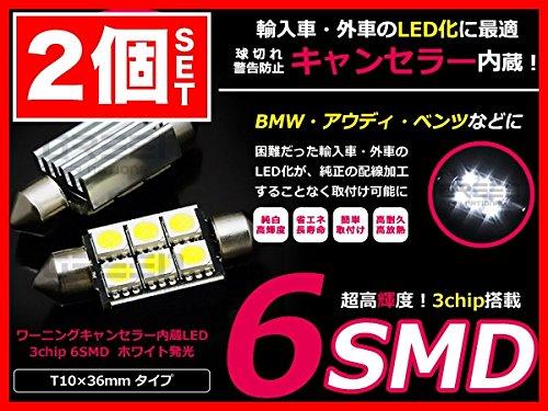 フォルクスワーゲン 3C# パサートCC 抵抗付 LED ライセンス ランプ ナンバー 警告灯キャンセラー付 T10×36mm 2個セット 37mm兼用 ルームランプ 室内灯 等にも HJO
