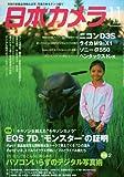 日本カメラ 2009年 11月号 [雑誌]