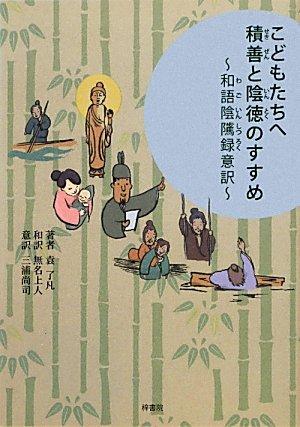 こどもたちへ 積善と陰徳のすすめ~和語陰隲禄意訳~の詳細を見る