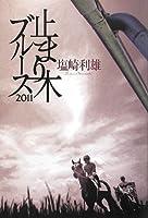 止まり木ブルース 2011