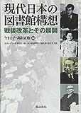 現代日本の図書館構想-戦後改革とその展開