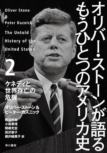 オリバー・ストーンが語る もうひとつのアメリカ史2 ケネディと世界存亡の危機の詳細を見る