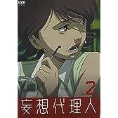 妄想代理人(2) [DVD]