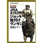 JRA全162騎手+αジョッキー格付けランキング 2010年―完全保存版 (SAKURA・MOOK 1)