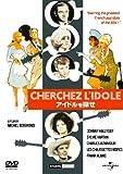 アイドルを探せ(1963) 【プレミアム・ベスト・コレクション\1800】 [DVD]