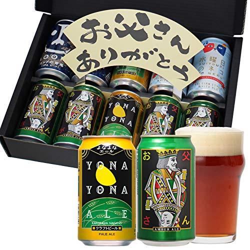 【Amazon.co.jp限定】 よなよなエール 父の日ビールギフト 4種10本飲み比べ [ 350ml × 10本 ] [ギフトBox入り] 父の日プレゼント クラフトビール 人気商品詰め合わせ