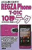 とことん使いこなそう! REGZA Phone T-01C 10秒テク