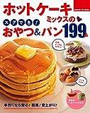 ヒットムックお菓子・パンシリーズ ホットケーキミックスのスグでき!おやつ&パン199品