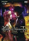 Conte Di Montecristo (Il) #03 (Eps 09-12) (2 Dvd) by animazione