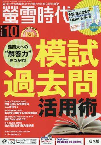 螢雪時代 2017年10月号 [雑誌] (旺文社螢雪時代)