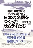 日本の名機をつくったサムライたち