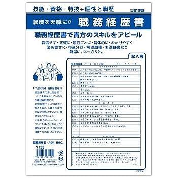 うずまき 職務経歴書(A4) 5枚入 リ-155