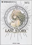 「ラストストーリー 公式ガイドブック」の画像