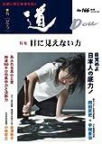 季刊『道』166号(2010年秋号)
