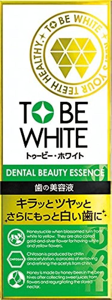 手段哀花火トゥービー・ホワイト デンタルビューティエッセンス