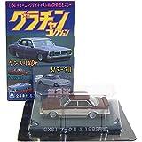 【4】 アオシマ 1/64 グラチャンコレクション 第2弾 GX61 マークII ツートンカラー 単品