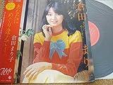 倉田まり子 あなたにめぐり逢えて・・・・LPレコード