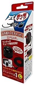 PS4用ハンズフリーマイク『チャットマイク4』