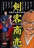 剣客商売 金貸し幸右衛門 (SPコミックス SPポケットワイド)