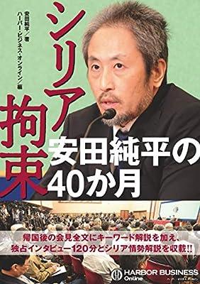 安田純平 シリア拘束 40ヶ月 書籍に関連した画像-03